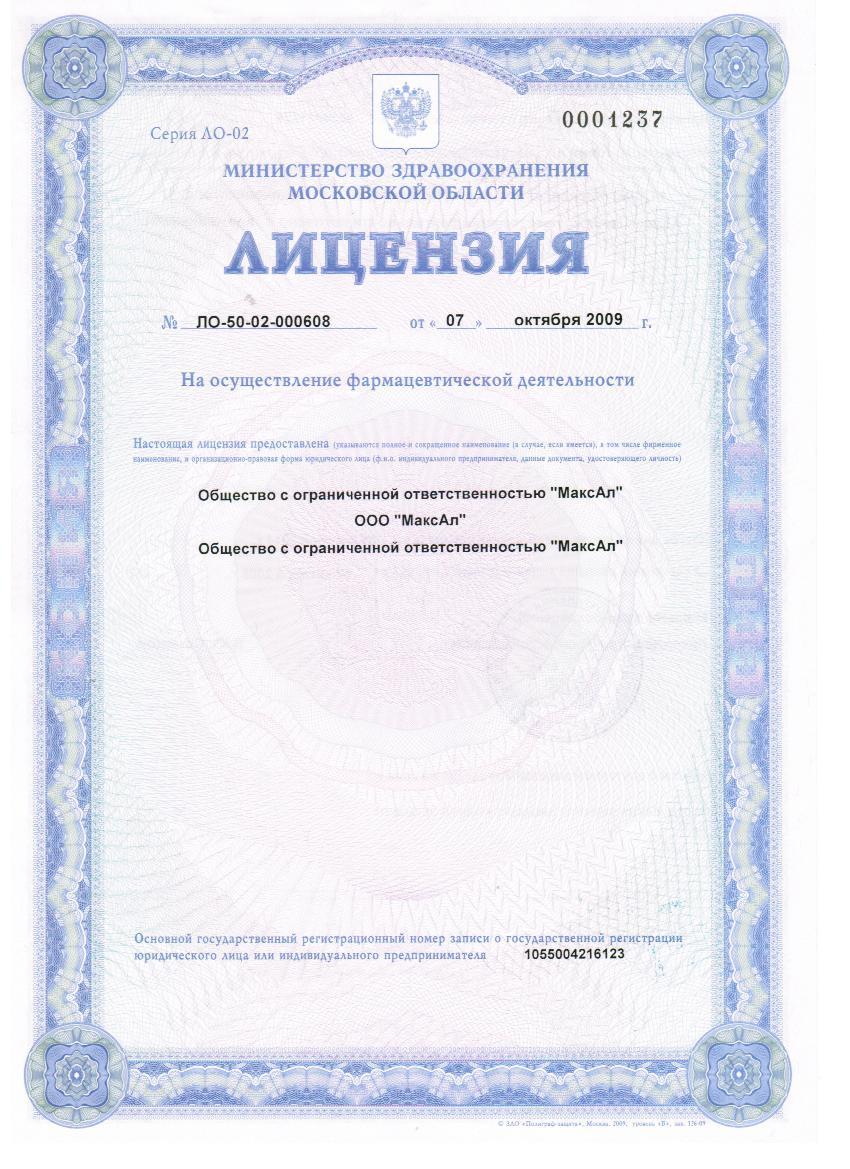 схема лицензирования фармацевтической деятельности